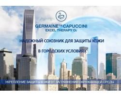 SECRET MIST и 1ST ESSENCE  от Germaine de Capuccini - тройная защита кожи от загрязнения окружающей среды