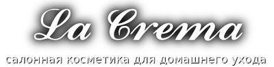 La Crema - интернет магазин профессиональной косметики для лица, для тела, для волос